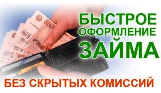 GOFINGO - займы в Прилуках, онлайн заявка на кредит